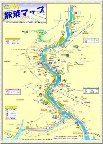 市川市 江戸川散策マップ