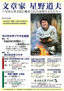 星野道夫 - Michio Hoshino ...