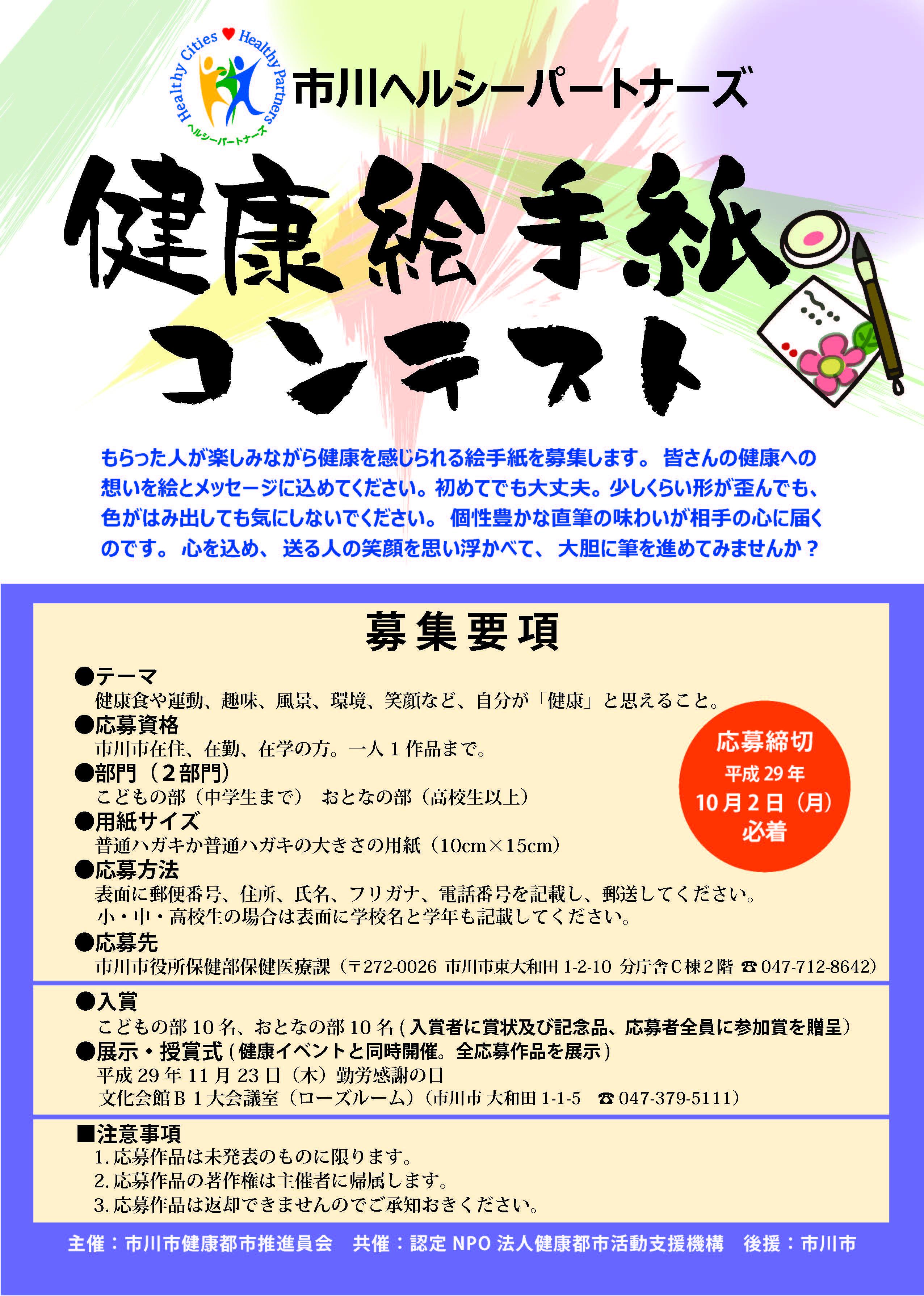 市川市|【終了しました】健康絵手紙コンテストを開催します!