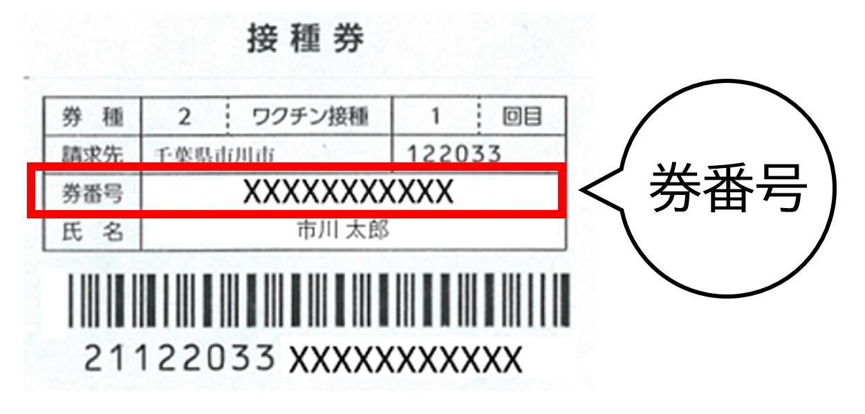 接種券イメージ