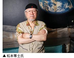 松本零士氏